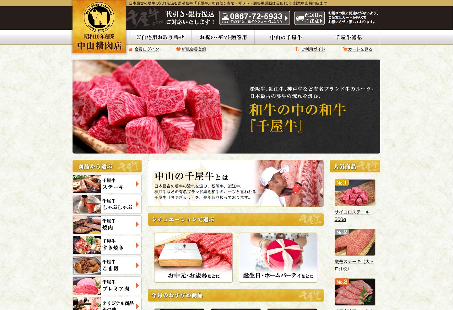 中山精肉店様 千屋牛.com