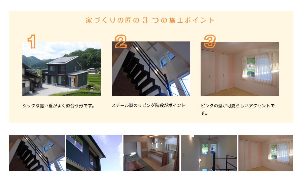 上田建築工房様 あたたかい家