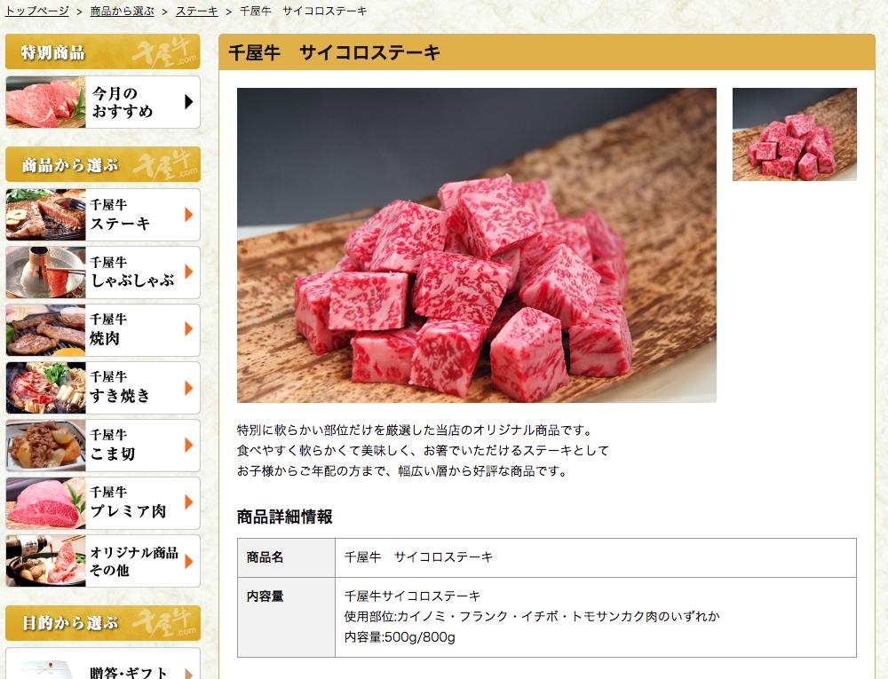 WORKS更新:中山精肉店様 千屋牛ドットコム サイトリニューアルを追加しました。