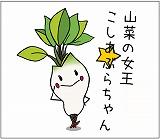 s-line_koshiaburachan